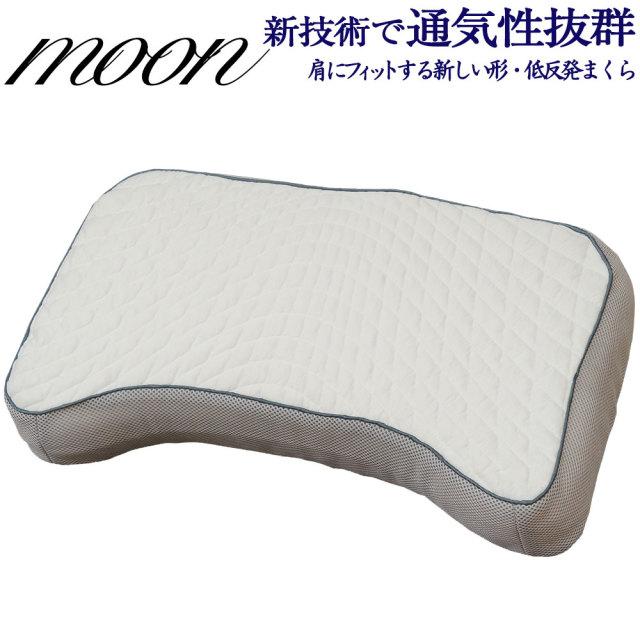 【送料無料】枕-ムーン 低反発フォーム 新技術で通気性を確保した低反発枕