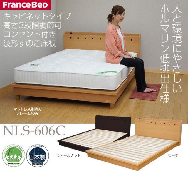 ベッドフレームワイドダブルフランスベッド NLS606C 木製 波形すのこベット キャビネットタイプ