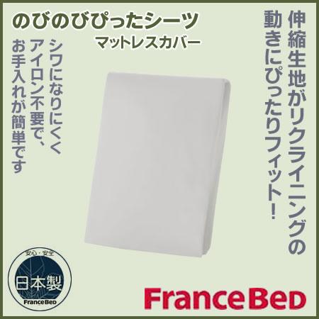 フランスベッド のびのびぴったシーツ ワイドダブル ボックスシーツ【プライオリティ対応】(WD-のびのびぴったシーツ