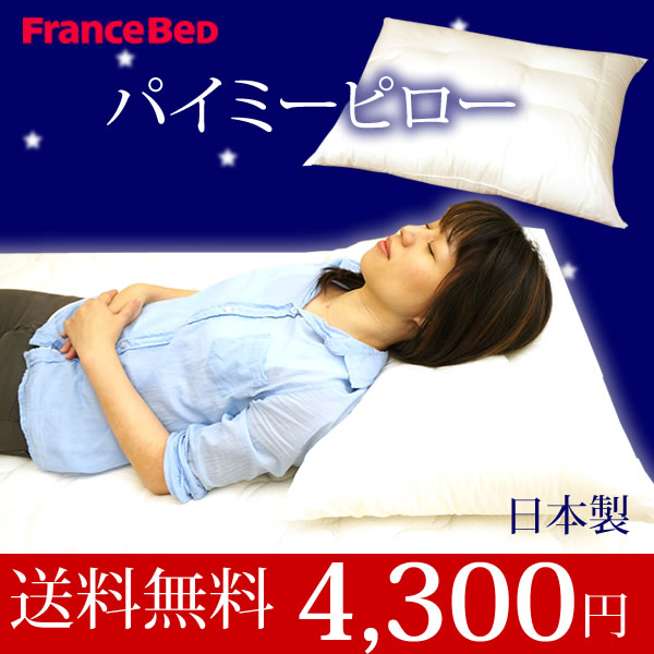 フランスベッド パイミーピロー ピロー 日本製 まくら