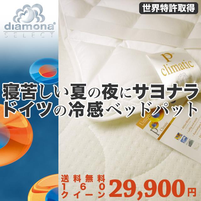 ディアモナ■160クイーン ベッドパッド Pクリマティック■ クール寝具【プライオリティ対応】(160Q-パッドPクリマティック