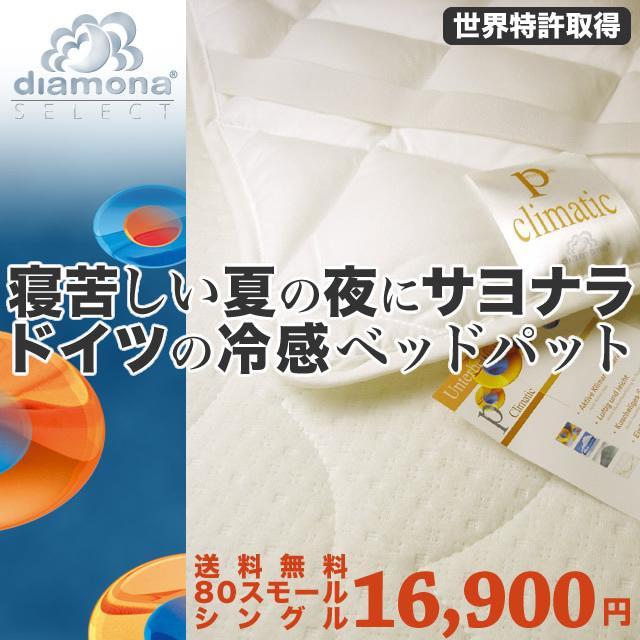 ベッドパッド ディアモナ 80スモールシングル Pクリマティック クール寝具(80-パッドPクリマティック