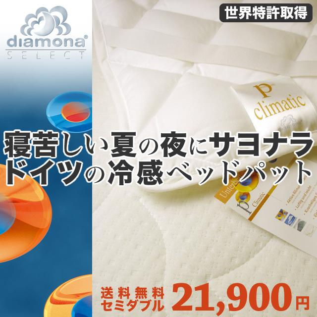 ディアモナ  セミダブル サイズ  ベッドパッド P クリマティック クール寝具【プライオリティ対応】