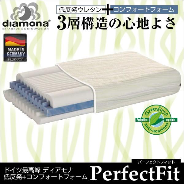 ディアモナ まくら パーフェクトフィット 枕 40×80cm【送料無料】