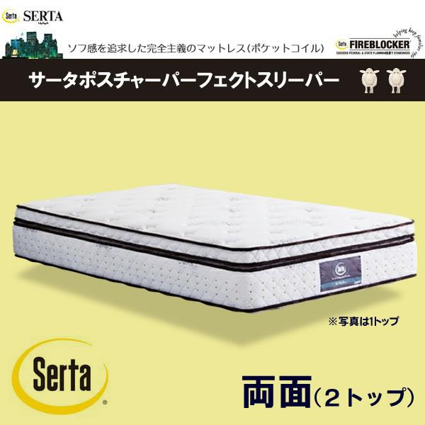 サータポスチャーパーフェクトスリーパー2トップ 幅102cm×2枚 S×2枚 K2 マットレスのみ【代引き不可】(K2-サ-タパ-フェクトスリ-パ-2top