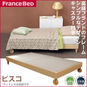 【メーカー受注生産(2週間程度)】ベッド フレーム Yサイズ 90×185cm フランスベッド ピスコ Yサイズ 90×185cmベッド 木製ベッド