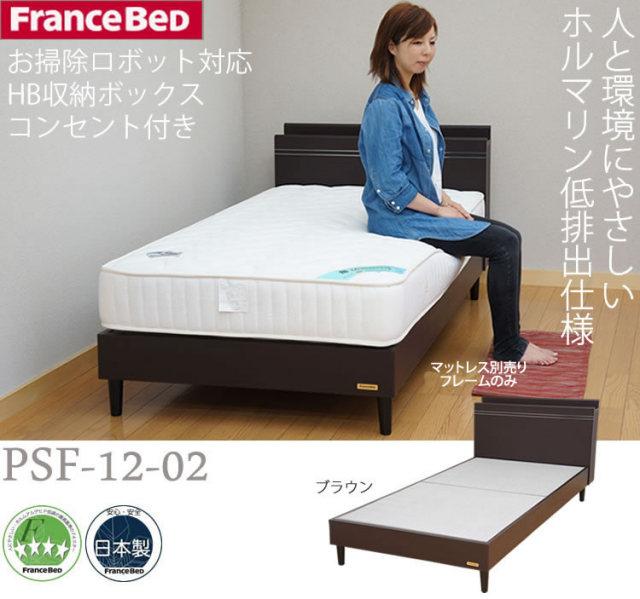 ベッド フレーム シングル フランスベッド PSC1202 シングルベッド 木製ベッド お掃除ロボット対応
