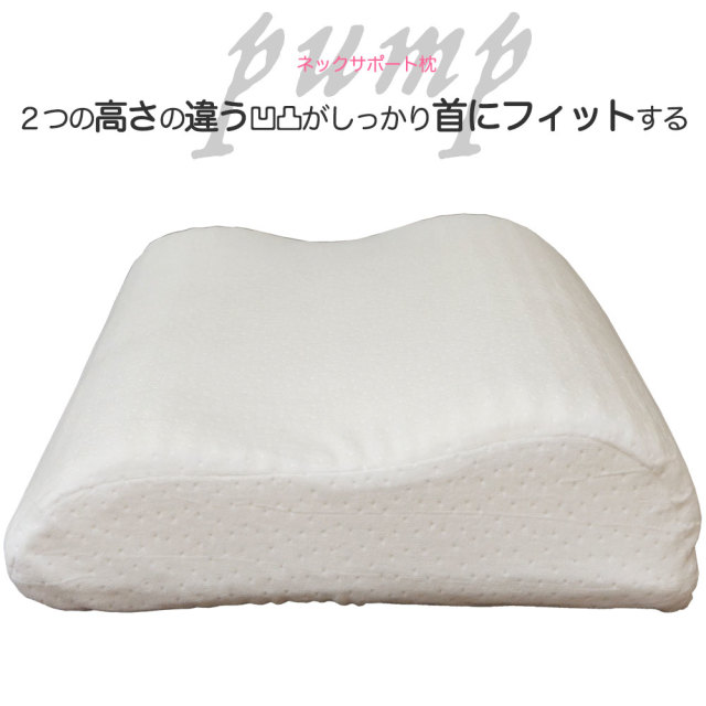 【送料無料】枕-パンプ 高さ調節可能 低反発フォーム入り ネックサポート枕