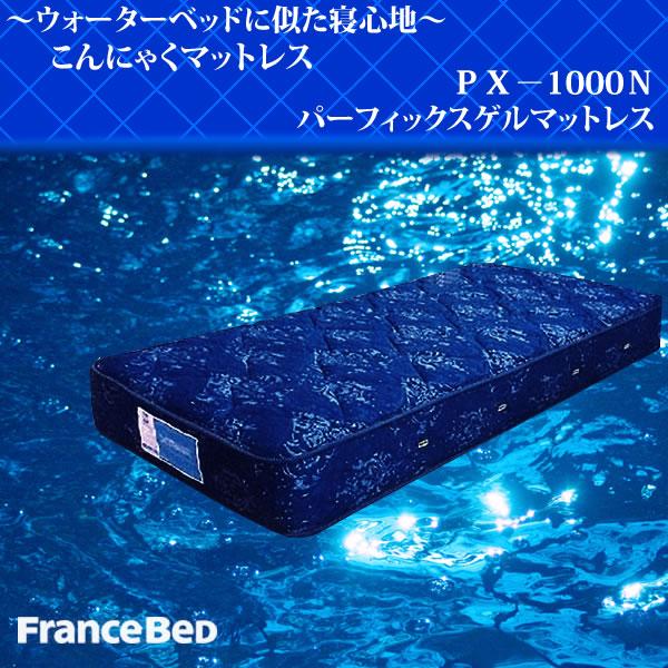 フランスベッド ワイドダブル こんにゃくマットレス パーフィックスゲル PX1000N【代引き不可】(WD-PX1000N
