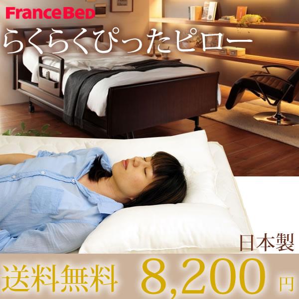 フランスベッド らくらくぴったピロー ピロー 日本製 まくら
