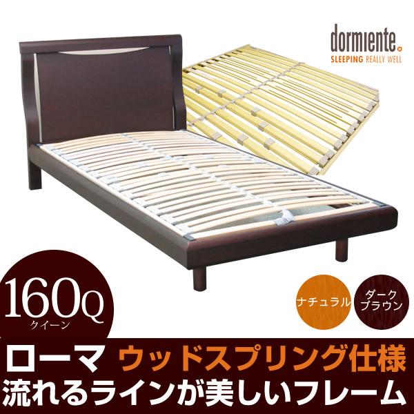 160 クイーンサイズ ウッドスプリング ベッドフレーム ローマ  ダーク ブラウン/ナチュラル  フレームのみ