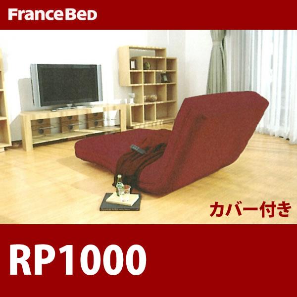 【本体+カバー】リクライニングマットレス シングル フランスベッド 2モーター ルーパームーブ RP-1000N カラー選べる【代引き不可】