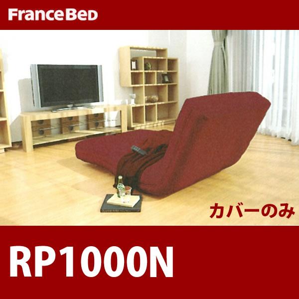 RP1000N