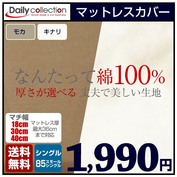 デイリーコレクション  マットレスカバー シングル ゴム留めタイプ  キナリ モカ【送料無料】