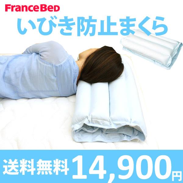 フランスベッド サイレントピロー ピロー 日本製 まくら