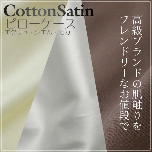 ピローケース 封筒式 コットン サテン 枕カバー【プライオリティ対応】(サテンSPピロケース
