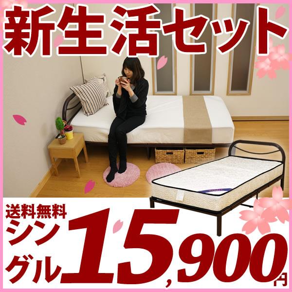 【送料無料】マットレス ポケットコイル シングル ポケットコイルマットレス パイプベッド 新生活 セット ベッド マットレス セット