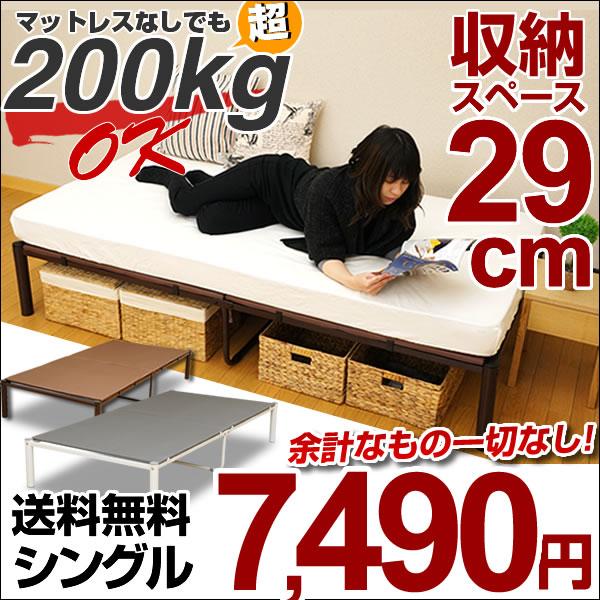 シングルベッド パイプベッド ベッドフレーム シングル ベッド下 収納 パイプベッド パイプベッド SB030T