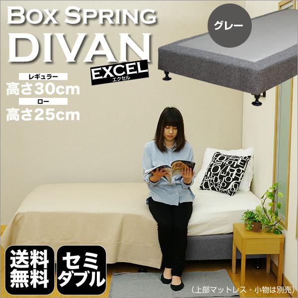 【リニューアル】ボトムマットレス セミダブル DIVAN EXCEL エクセル レギュラー30cm/ロー25cm エクリュ・グレー・ブラウン ファブリック ダブルクッション