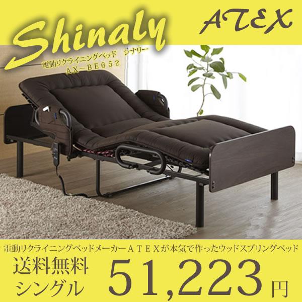 アテックス 電動リクライニングベッド シナリー 本体のみ AX-BE652