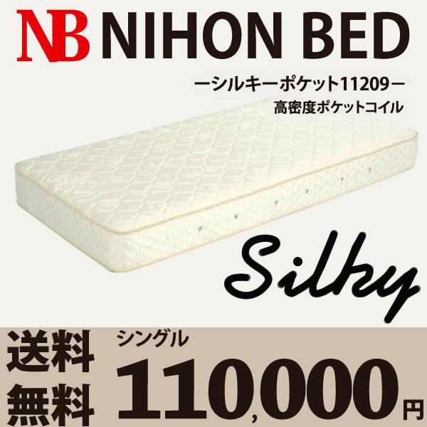 日本ベッド シルキーポケット マットレス シングル ポケットコイル シルキーポケット レギュラー11209【代引き不可】