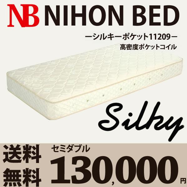 日本ベッド シルキーポケット マットレス セミダブル シルキーポケット レギュラー11209【代引き不可】