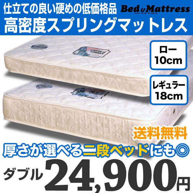 マットレス ダブル スプリングマットレス SOL 厚さが選べる(レギュラー or ロー)