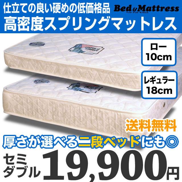 マットレス セミダブル スプリングマットレス SOL 厚さが選べる(レギュラー or ロー)