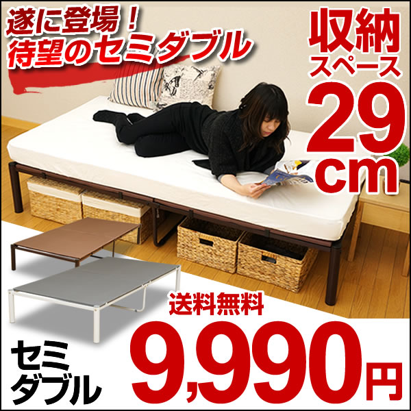 セミダブルベッド パイプベッド ベッドフレーム 【セミダブル】 ベッド下 収納 パイプベッド パイプベッド SB030T