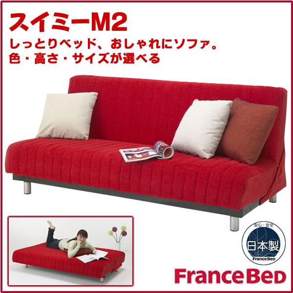 ソファベッド スイミーM2 ショート ソファー ベッド カラーを選べる フランスベッド 【送料無料】【お取り寄せ後の発送】約8週間