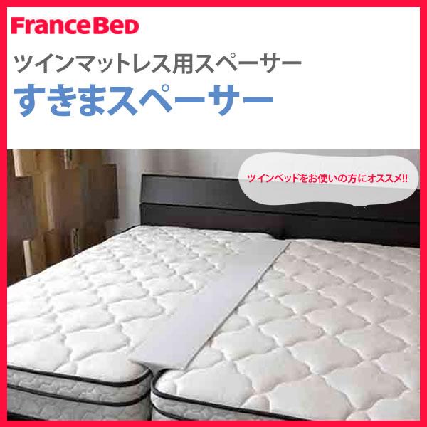 フランスベッド すきまスペーサー 【プライオリティー対応】 【送料無料】