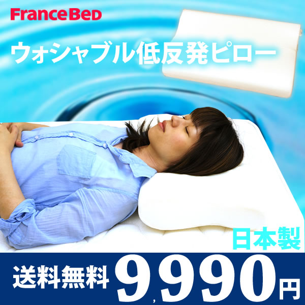 フランスベッド ウォシャブル低反発ピロー ピロー 日本製 まくら (S-ウォシャブル低反発ピロー