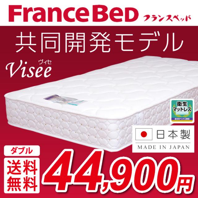 【送料無料】ヴィセ ダブル フランスベッド E-MAX スプリング マットレス 日本製 国産 衛生マットレス ウール100% フランスベット 高密度連続スプリング 連結コイルマットレス d-visse