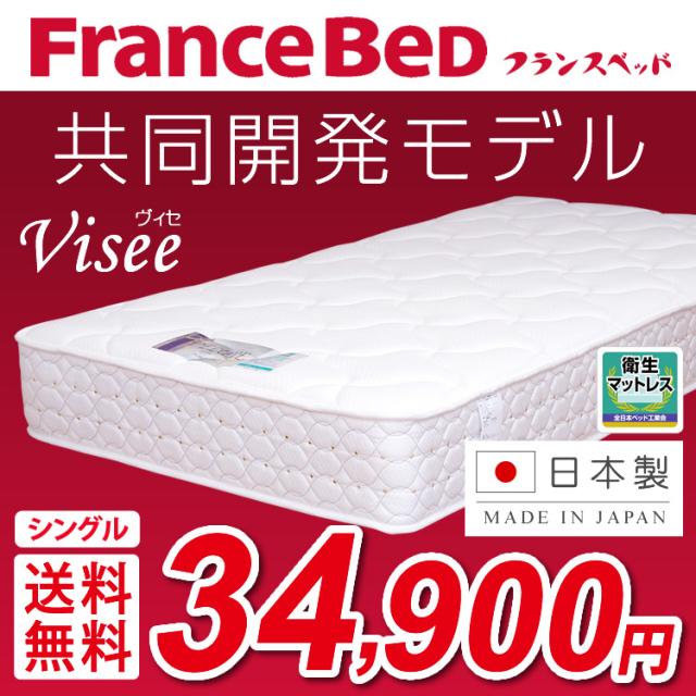 【送料無料】ヴィセ シングル フランスベッド E-MAX スプリング マットレス 日本製 国産 衛生マットレス ウール100% フランスベット 高密度連続スプリング 連結コイルマットレス s-visse