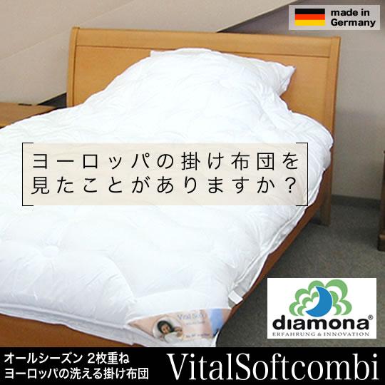 ディアモナ シングル サイズ  掛け布団 バイタルソフトコンビ【プライオリティ対応】