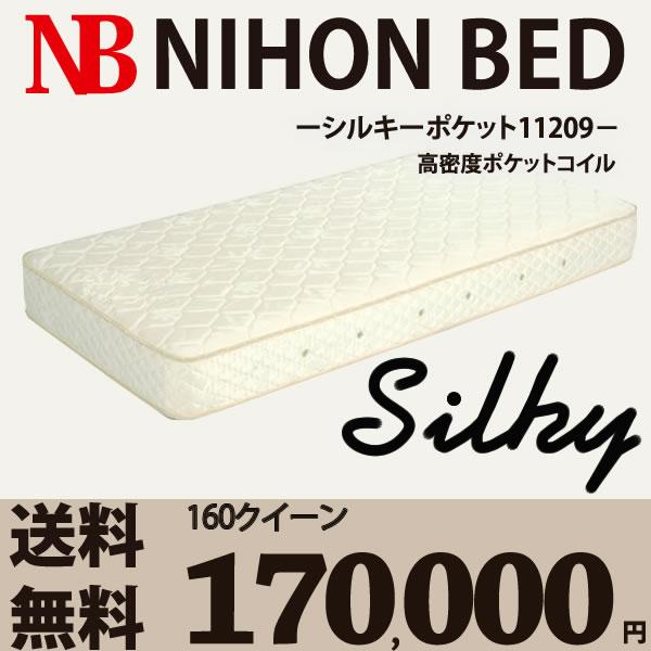 日本ベッド シルキーポケット マットレス 160クイーン シルキーポケット レギュラー11209【代引き不可】