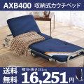 ���ƥå�������Ǽ���������٥åɡ���Ǽ���٥åɡ����ƥå�����ATEX������ AX-B400 ����