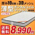 ������̵���ۥޥåȥ쥹 ���� or 85���⡼�륷�� �ܥ�ͥ륳���� ���� 10cm BB100B / ����ѥ��Ⱥ��� 3D��å���