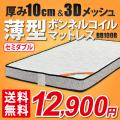 ������̵���ۥޥåȥ쥹 ���ߥ��֥� �ܥ�ͥ륳���� ���� 10cm BB100B / ����ѥ��Ⱥ��� 3D��å���