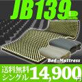 ���� �ޥåȥ쥹 JB139 ��ȿȯ�ޥåȥ쥹