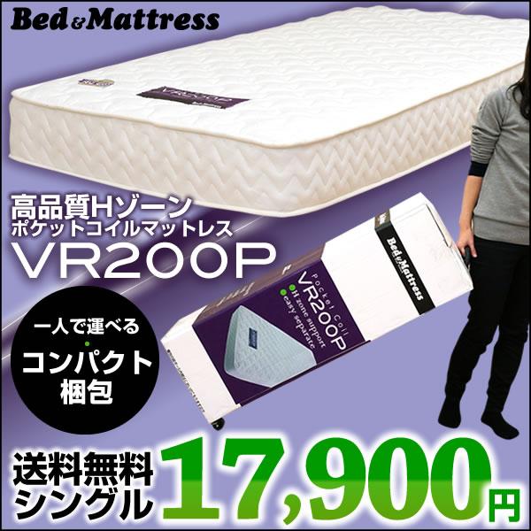マットレス ポケットコイル シングル ロール式梱包 VR200P