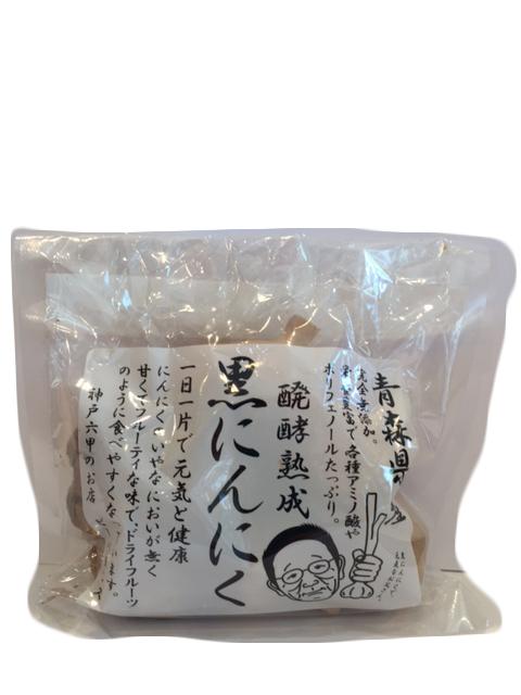 青森県産醗酵熟成黒にんにく