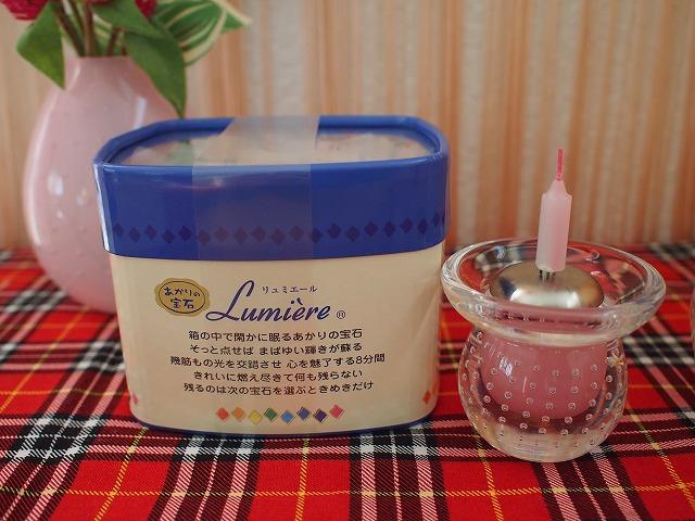 Lumiere ルミエール 8分 キャンドル ろうそく