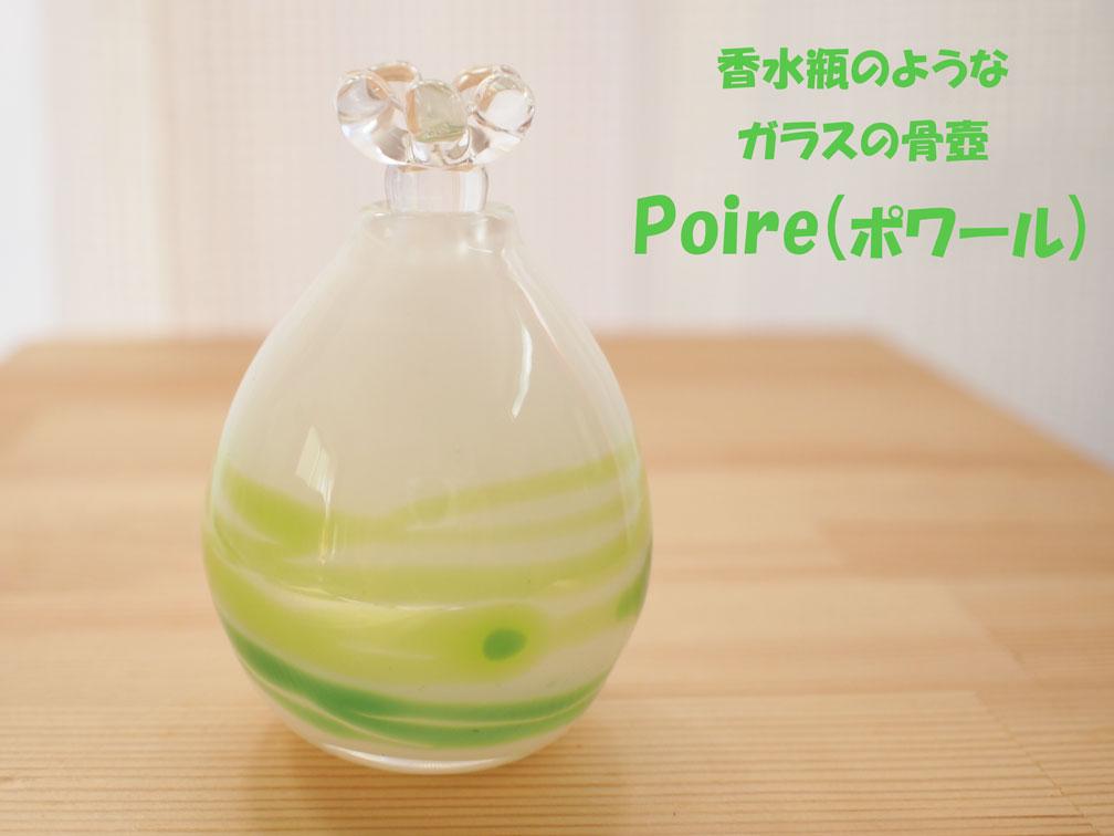 かわいい骨壺 分骨用骨壺 グリーンの骨壺 赤ちゃんの骨壺