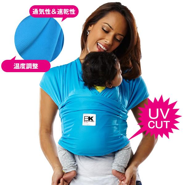 抱っこひも ベビーケターン(BABY K'TAN)  アクティブ(高機能繊維メッシュ) オーシャンブルー
