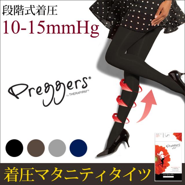 マタニティタイツ Preggers(プレッガーズ) 段階式着圧10-15mmHg