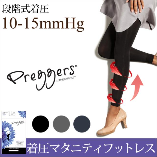 【期間限定送料無料】Preggers(プレッガーズ) マタニティフットレスタイツ 段階式着圧10-15mmHg