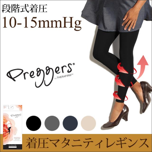 【期間限定送料無料】 マタニティレギンス Preggers(プレッガーズ)段階式着圧10-15mmHg