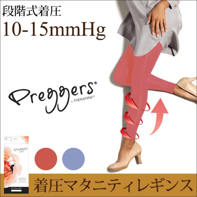 マタニティレギンス夏 Preggers(プレッガーズ) 段階式着圧10-15mmHg SS2013カラーセール