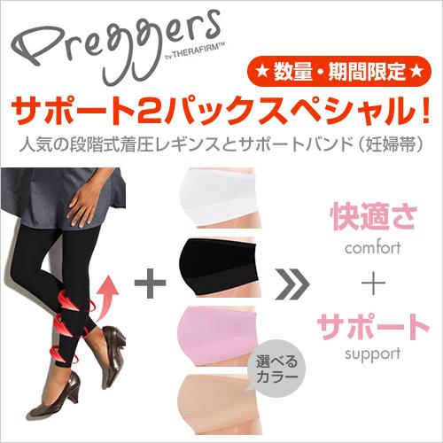 【期間限定送料無料】Preggers(プレッガーズ) サポート2パックスペシャル! マタニティレギンス(ブラック・サイズM)+妊婦帯(選べるカラー)